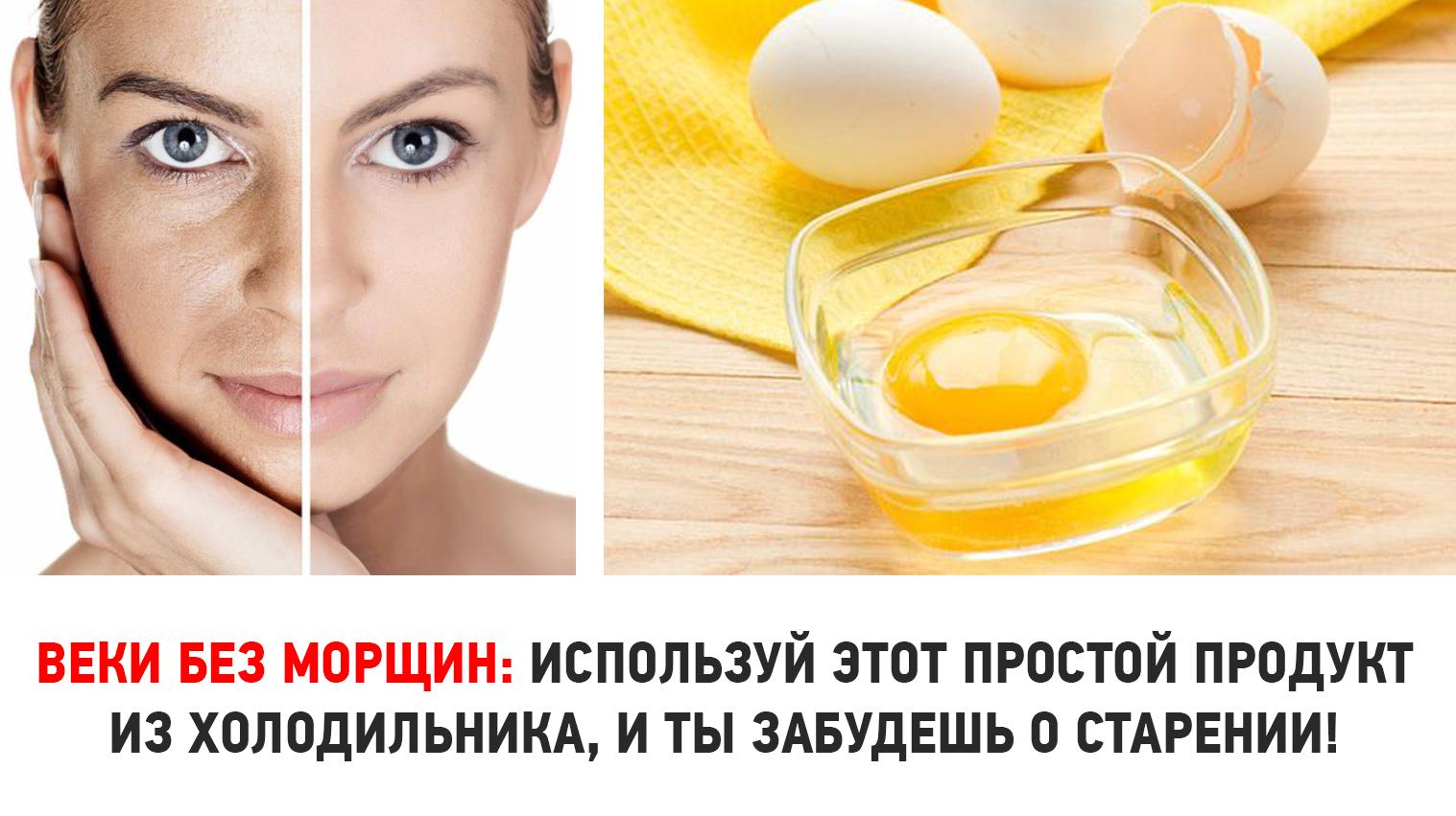 Отзывы от масок от морщин для глаз в домашних условиях