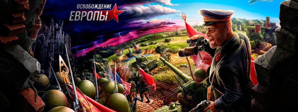 Game Освобождение Европы
