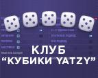 Клуб Кубики Yatzy