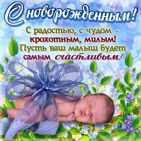 Короткие смс поздравления с рождением внучки для бабушки