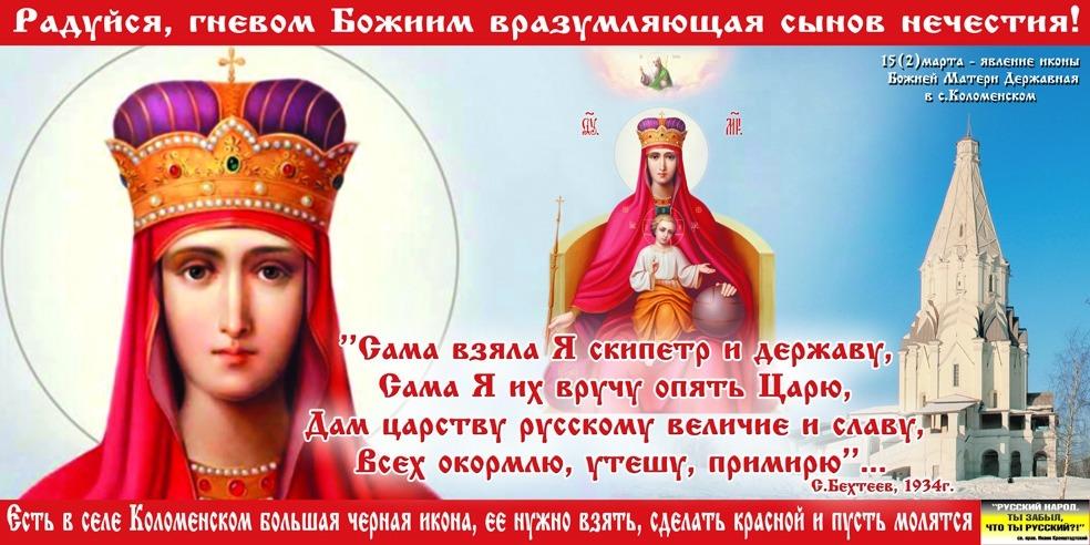 Тула - яркий пример православно-патриотической агитации