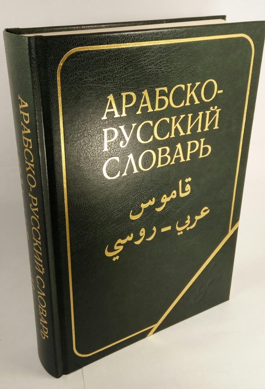 АРАБСКО РУССКИЙ СЛОВАРЬ БАРАНОВА СКАЧАТЬ БЕСПЛАТНО