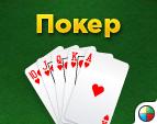 Покер – Техасский Холдем Покер