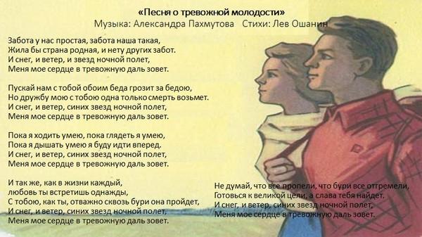 ПЕСНЯ О ТРЕВОЖНОЙ МОЛОДОСТИ МИНУС СКАЧАТЬ БЕСПЛАТНО