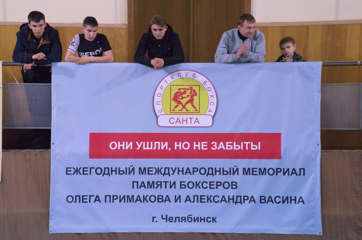 XXVII Международный мемориал памяти боксеров О.Примакова и А.Васина