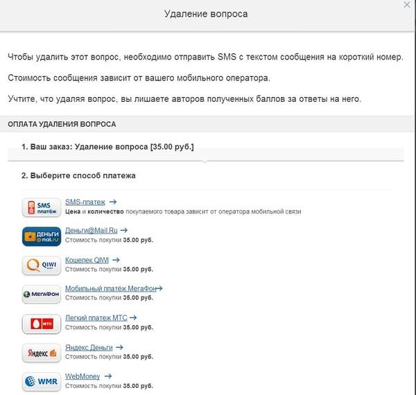 как удалить вопрос на майл.ру - фото 9